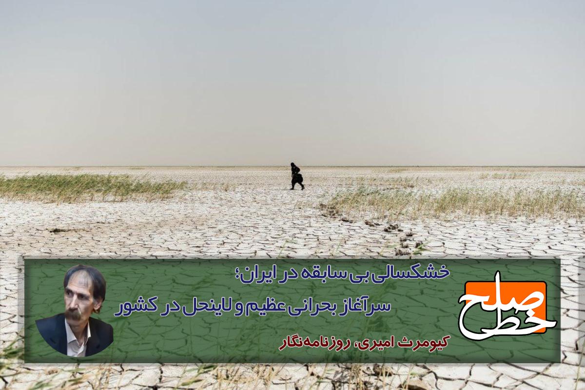 خشکسالی بیسابقه در ایران؛ سرآغاز بحرانی عظیم و لاینحل در کشور/ کیومرث امیری