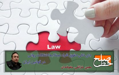 جای خالی حقوق افراد مبتلا به اختلالات روانی در قوانین ایران/ معین خزائلی