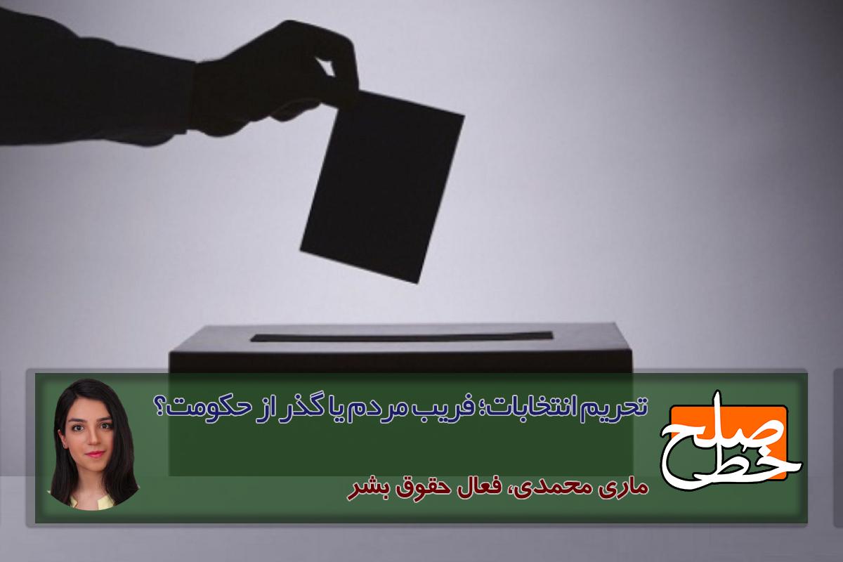 تحریم انتخابات؛ فریب مردم یا گذر از حکومت؟/ ماری محمدی