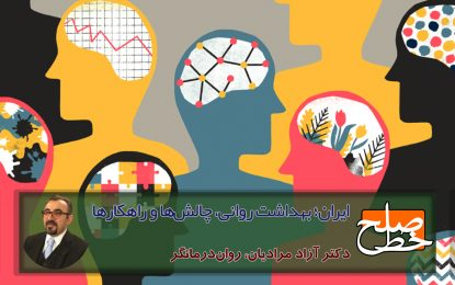ایران؛ بهداشت روانى، چالشها و راهکارها/دکتر آزاد مرادیان