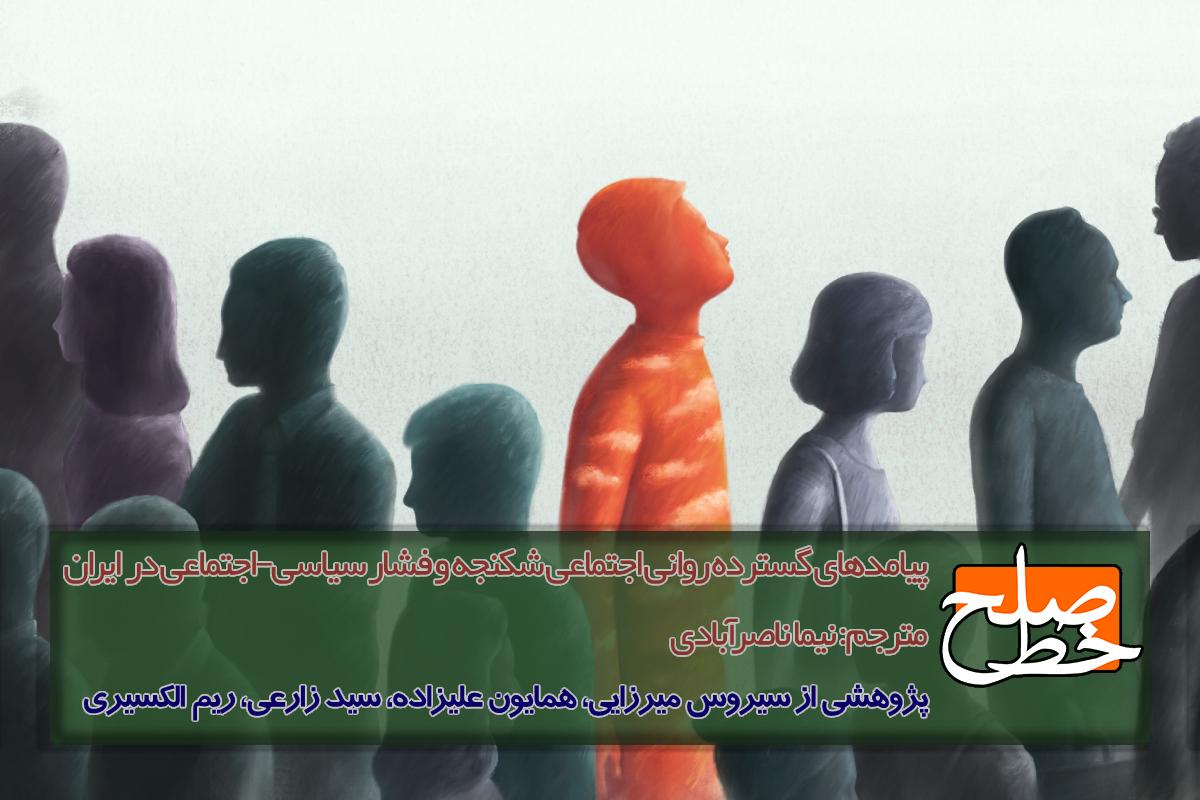 پیامدهای گسترده روانی اجتماعی شکنجه و فشار سیاسی-اجتماعی در ایران/مترجم: نیما ناصرآبادی