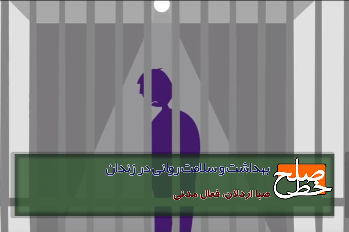 بهداشت و سلامت روانی در زندان / صبا اردلان