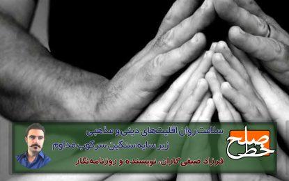 سلامت روان اقلیتهای دینی و مذهبی زیر سایه سنگین سرکوب مداوم / فرزاد صیفی کاران