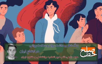 زنگ خطر بهداشت روان و سلامت روانی در اجتماع ایران/مجید زارعی