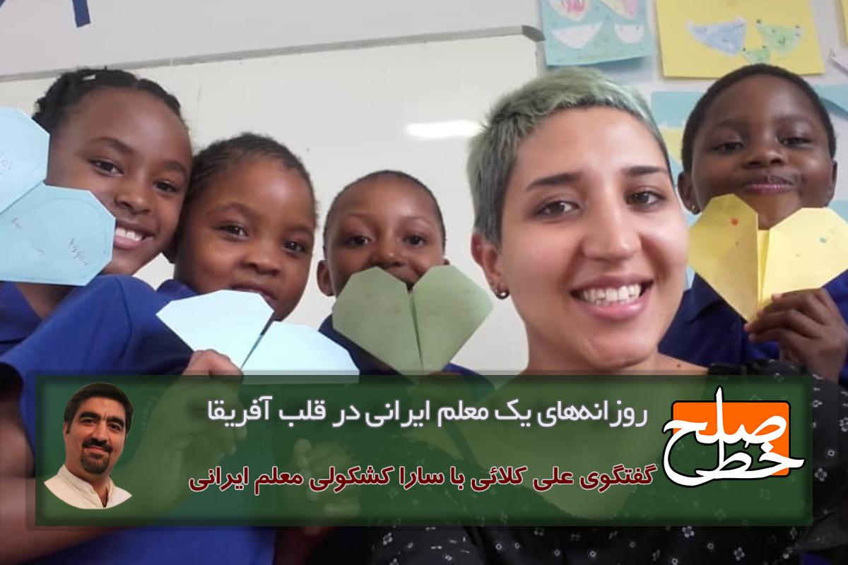روزانههای یک معلم ایرانی در قلب آفریقا؛ گفتگوی علی کلائی با سارا کشکولی، معلم ایرانی در بوتسوانا