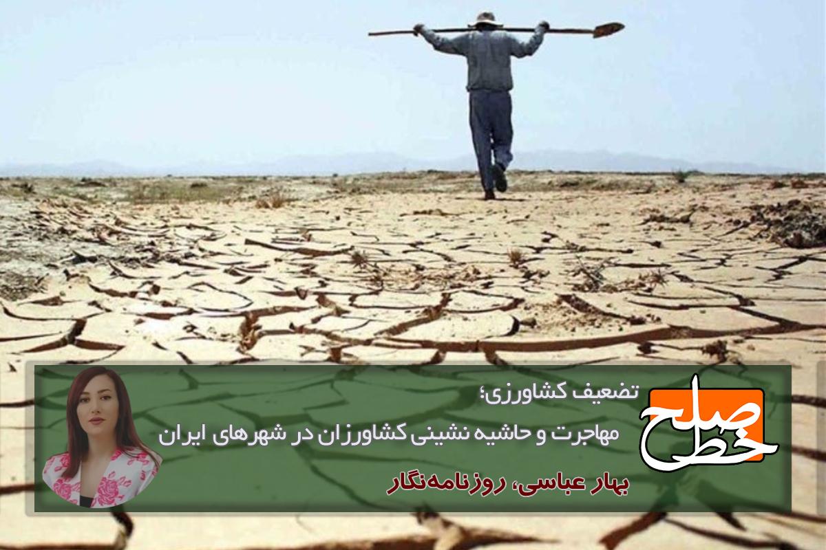 تضعیف کشاورزی؛ مهاجرت و حاشیه نشینی کشاورزان در شهرهای ایران/بهار عباسی