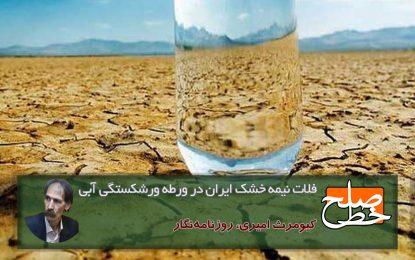 فلات نیمه خشک ایران در ورطه ورشکستگی آبی/کیومرث امیری