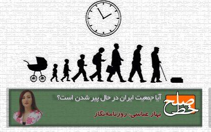 آیا جمعیت ایران در حال پیر شدن است؟ / بهار عباسی