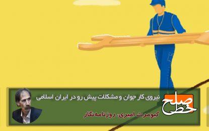 نیروی کار جوان و مشکلات پیش رو در ایران اسلامی / کیومرث امیری