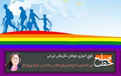 کوچ اجباری جوانان دگرباشِ ایرانی / نیره انصاری