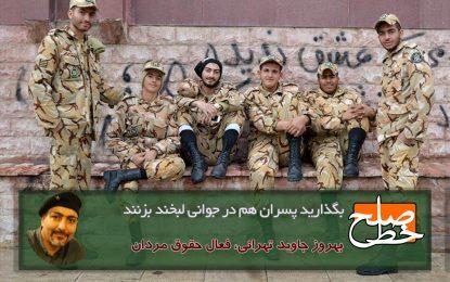 بگذارید پسران هم در جوانی لبخند بزنند/ بهروز جاوید تهرانی
