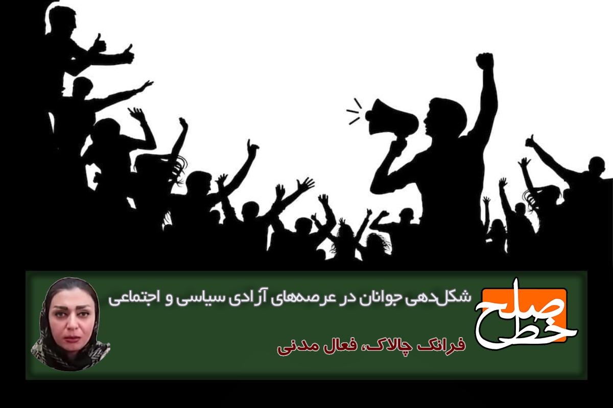 شکلدهی جوانان در عرصههای آزادی سیاسی و اجتماعی / فرانک چالاک