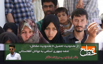 از محدودیت تحصیل تا محدودیت مشاغل؛ تحفه جمهوری اسلامی به جوانان افغانستانی / باقر ابراهیمی