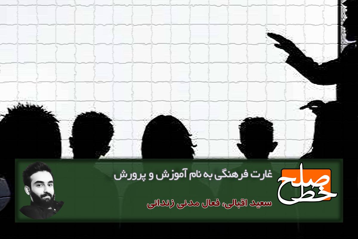 غارت فرهنگی به نام آموزش و پرورش / سعید اقبالی