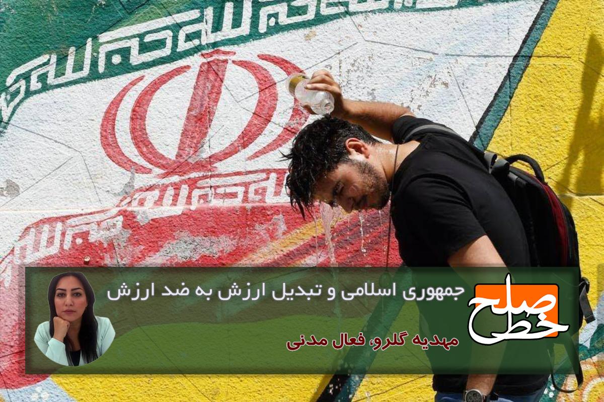 جمهوری اسلامی و تبدیل ارزش به ضد ارزش / مهدیه گلرو