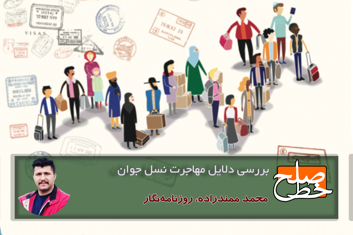 بررسی دلایل مهاجرت نسل جوان / محمد ممندزاده
