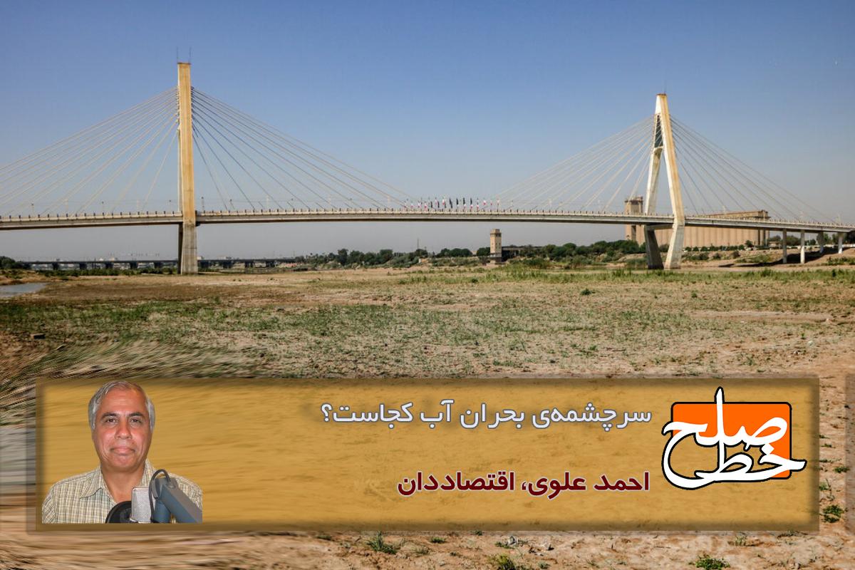 سرچشمهی بحران «آب» کجاست؟ / احمد علوی