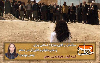 «سنگسار» در قانون مجازات اسلامی ایران و مبانی حقوقی و فقهی آن در اسلام / آمنه آبیار