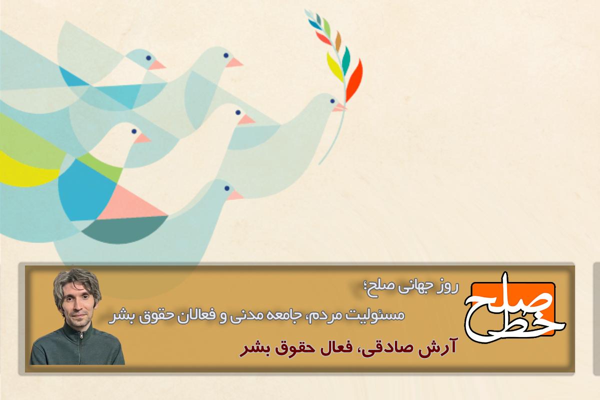 روز جهانی صلح؛ مسئولیت مردم، جامعه مدنی و فعالان حقوق بشر / آرش صادقی