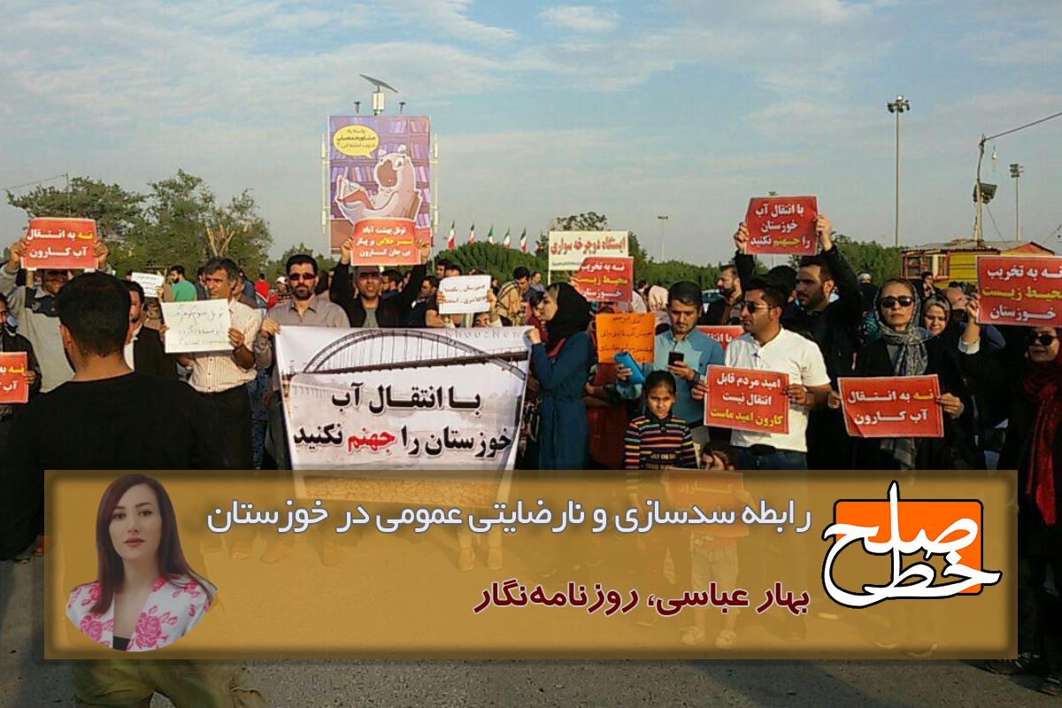 رابطه سدسازی و نارضایتی عمومی در خوزستان / بهار عباسی