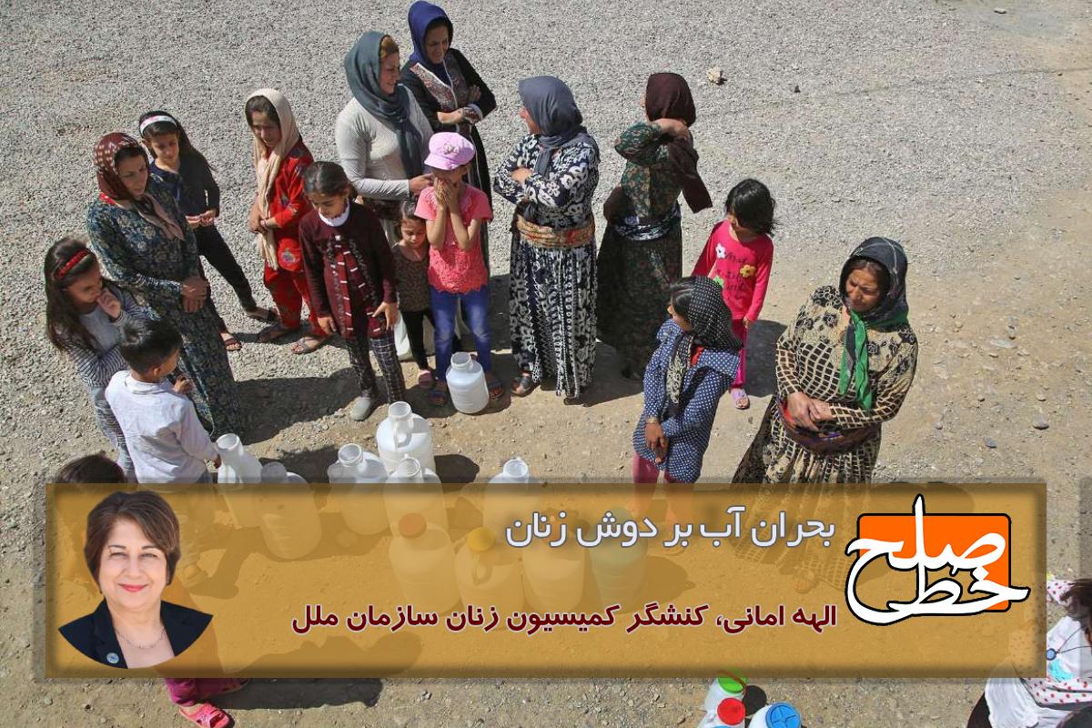 بحران آب بر دوش زنان / الهه امانی
