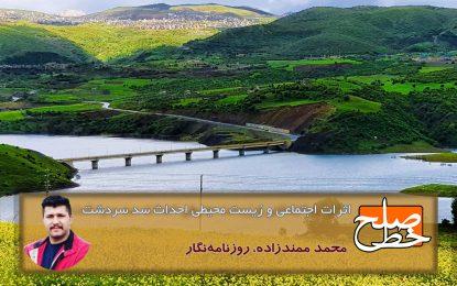 اثرات اجتماعی و زیست محیطی احداث سد سردشت / محمد ممندزاده