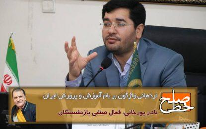 نردهبانی واژگون بر بام آموزش و پرورش ایران / نادر پورخانی