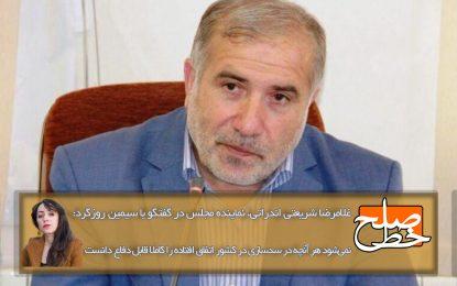 غلامرضا شریعتی اندراتی، نماینده مجلس در گفتگو با سیمین روزگرد: نمیشود هر آنچه در سدسازی در کشور اتفاق افتاده را کاملا قابل دفاع دانست