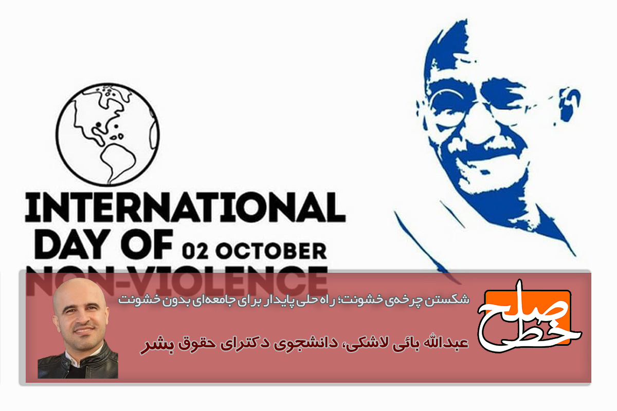 شکستن چرخهی خشونت؛ راه حلی پایدار برای جامعهای بدون خشونت/ عبدالله بائی لاشکی