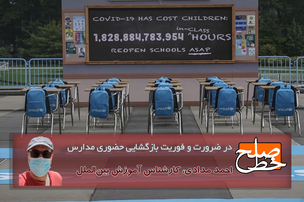 در ضرورت و فوریت بازگشایی حضوری مدارس/ احمد مدادی