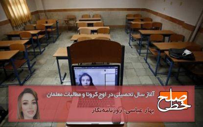 آغاز سال تحصیلی در اوج کرونا و مطالبات معلمان/ بهار عباسی