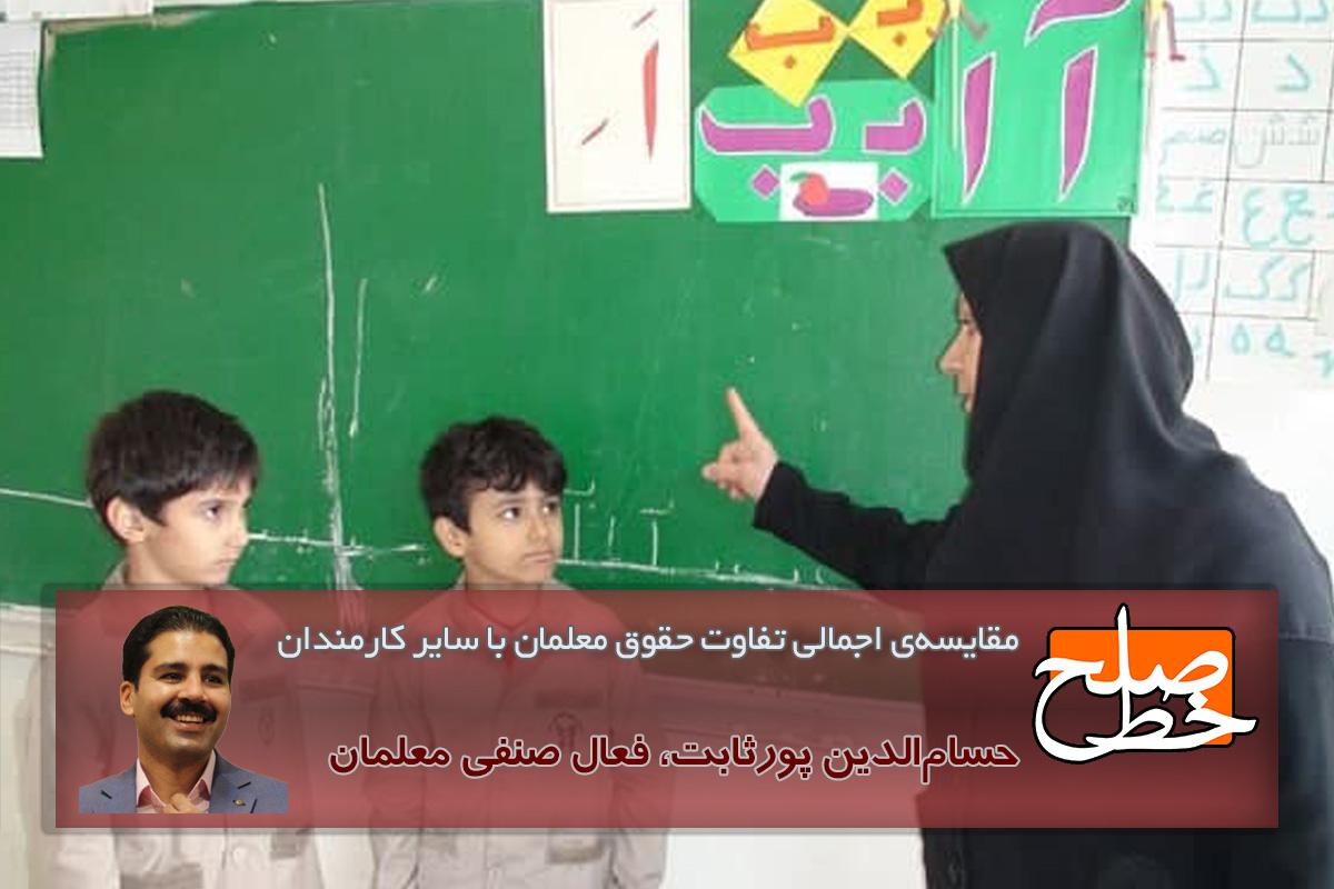 مقایسهی اجمالی تفاوت حقوق معلمان با سایر کارمندان/ حسامالدین پورثابت