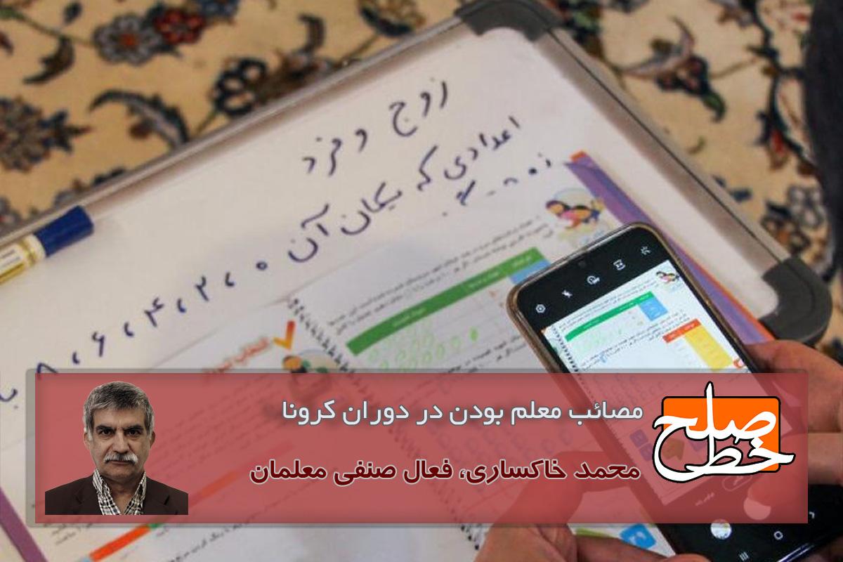 مصائب معلم بودن در دوران کرونا/ محمد خاکساری