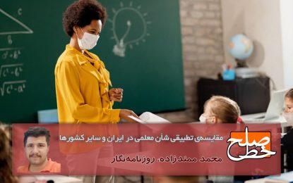مقایسهی تطبیقی شأن معلمی در ایران و سایر کشورها/ محمد ممندزاده