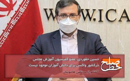حسین حقوردی، عضو کمیسیون آموزش مجلس: در کشور واکسن برای دانشآموزان موجود نیست