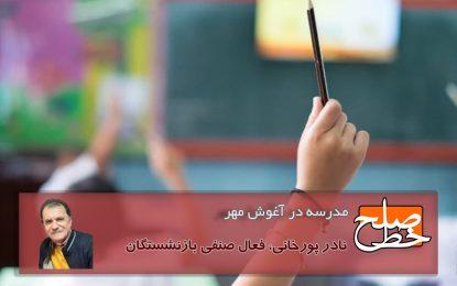 مدرسه در آغوش مهر/ نادر پورخانی