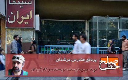 پردهی مندرس مرشدان؛ یادداشتی در قهقرای سینمای امروز ایران/ نوید میهندوست