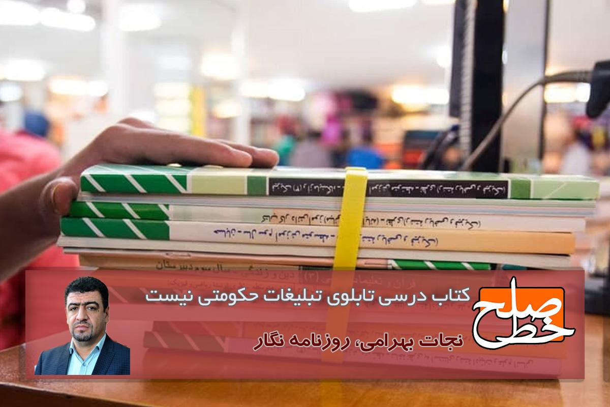کتاب درسی تابلوی تبلیغات حکومتی نیست/ نجات بهرامی