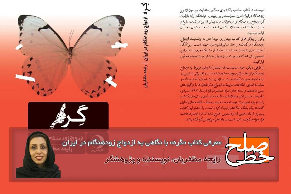 معرفی کتاب «گره» با نگاهی به ازدواج زودهنگام در ایران