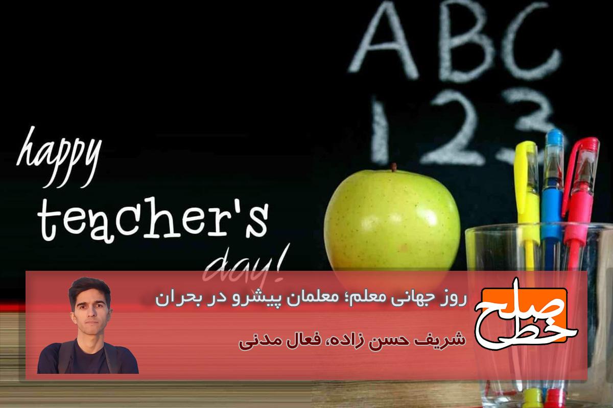 روز جهانی معلم؛ معلمان پیشرو در بحران/ شریف حسنزاده