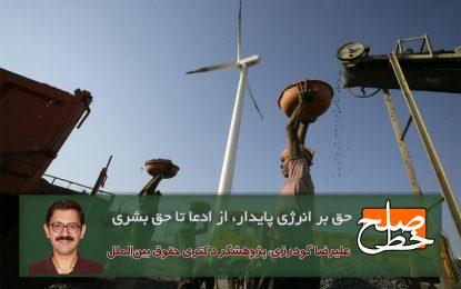 حق بر انرژی پایدار، از ادعا تا حق بشری/ علیرضا گودرزی
