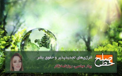 انرژیهای تجدیدپذیر و حقوق بشر/ بهار عباسی