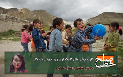 تاریخچه و علل نامگذاری روز جهانی کودکان/ بارین عباسی