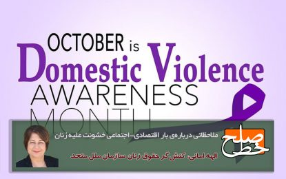 ملاحظاتی دربارهی بار اقتصادی-اجتماعی خشونت علیه زنان/ الهه امانی