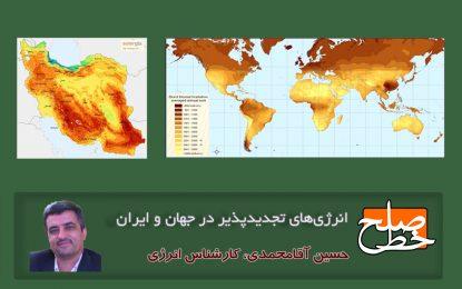 انرژیهای تجدیدپذیر در جهان و ایران/ حسین آقامحمدی