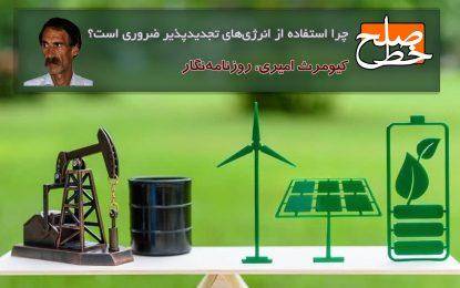 چرا استفاده از انرژیهای تجدیدپذیر ضروری است؟/ کیومرث امیری
