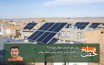 پنل خورشیدی سولار چیست؟؛ گفتگوی محمد ممندزاده با مدیر شرکت روژان صنعت بوکان