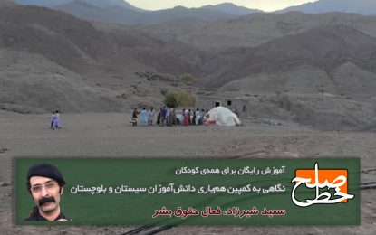 نگاهی به کمپین همیاری دانشآموزان سیستان و بلوچستان/ سعید شیرزاد