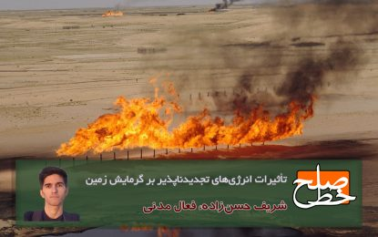 تأثیرات انرژیهای تجدیدناپذیر بر گرمایش زمین/ شریف حسنزاده